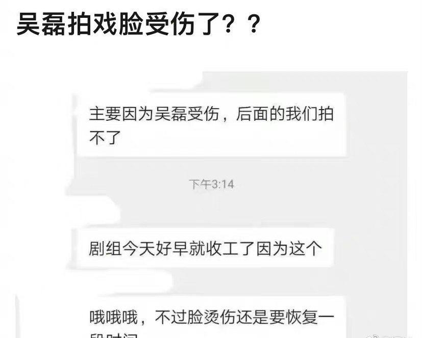 吳磊爆拍戲受傷。 圖/擷自微博