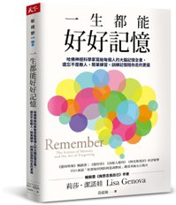 《一生都能好好記憶》 圖/天下雜誌 提供