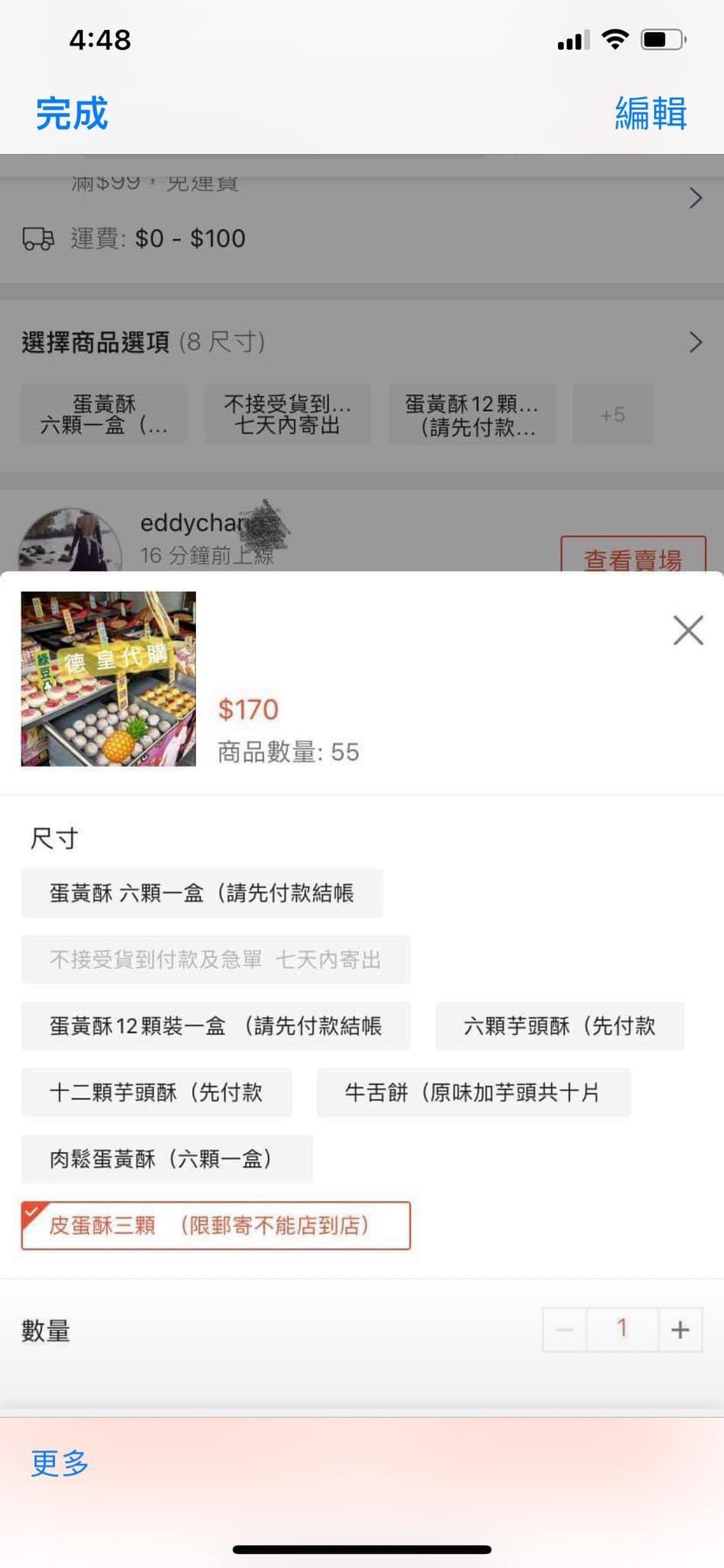 米可白曝光代購網路販售頁面。圖/擷自米可白臉書