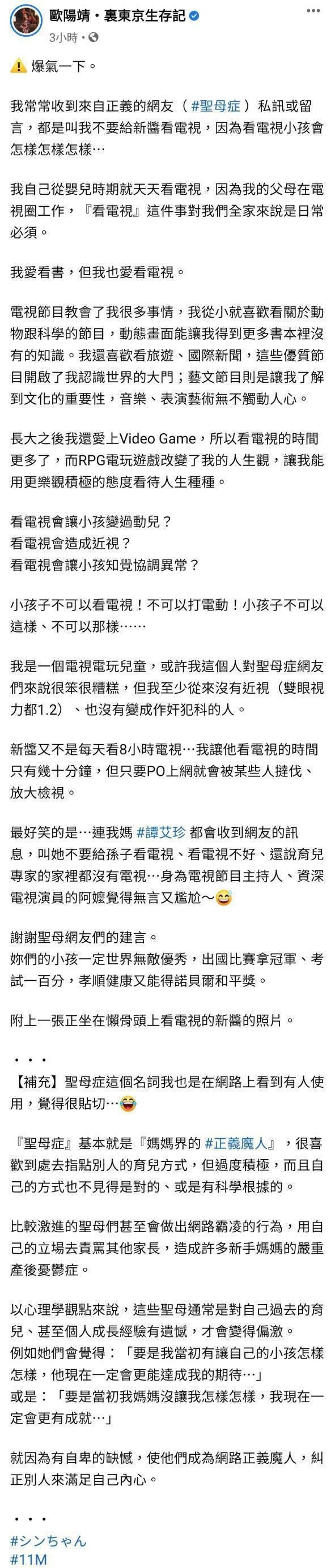 歐陽靖被網友指責兒子看電視會變過動兒,臉書回嗆。圖/擷自臉書