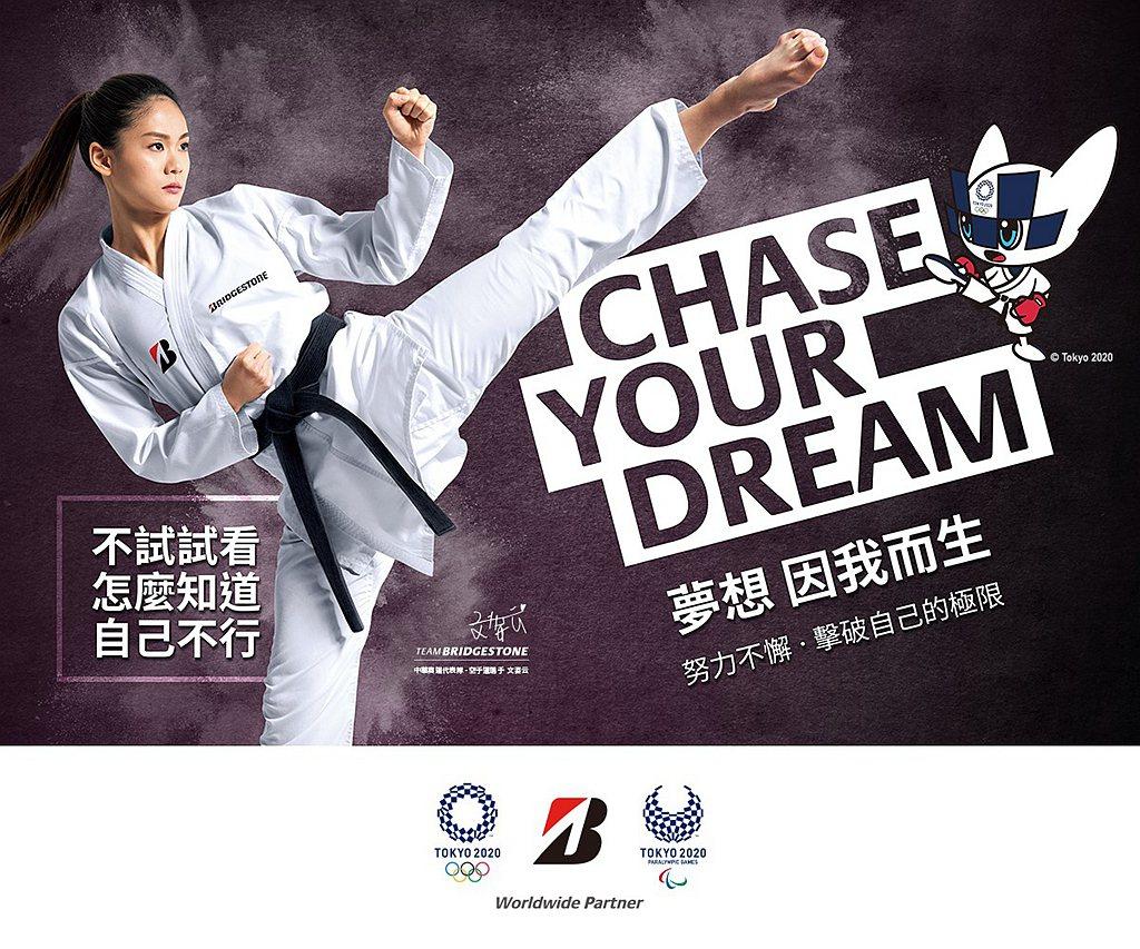 台灣普利司通身為全球奧運合作夥伴的一員,為支持運動員追逐奧運奪牌的夢想,自201...