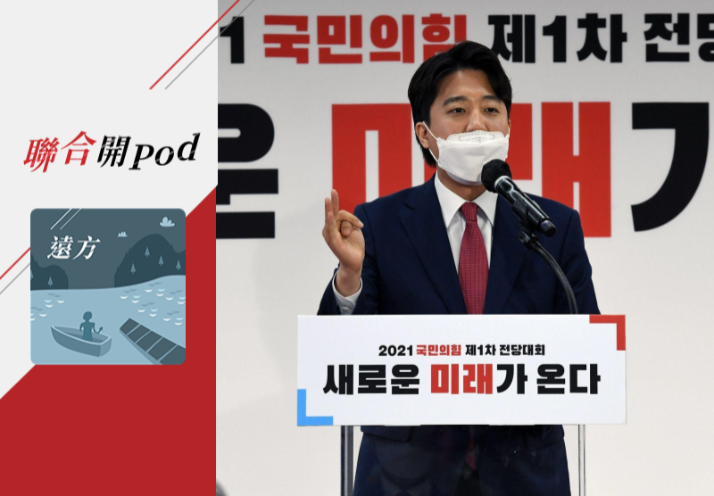 現年36歲的李俊錫6月當選南韓最大在野黨國民力量黨黨魁,成為南韓憲政史上最年輕黨魁。歐新社