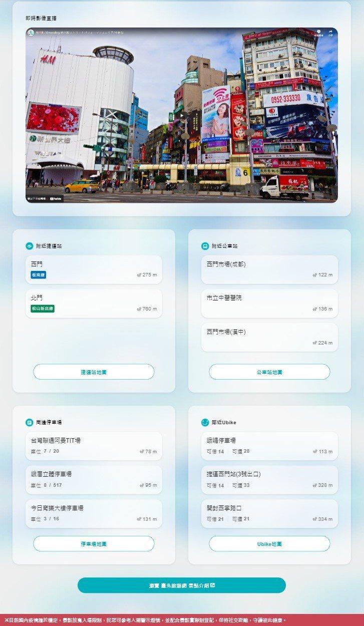 「台北旅遊人潮警示燈號系統」貼心整合景點即時影像、周邊交通及停車場等資訊,讓民眾...