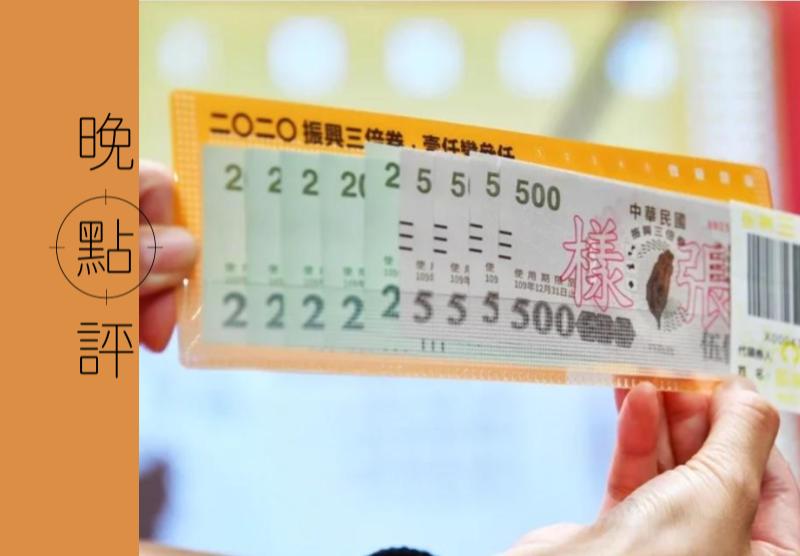行政院擬發放「振興五倍券」,但額外刺激消費的效果有多大,是一個問號,圖為去年發放的振興三倍券。圖/行政院提供