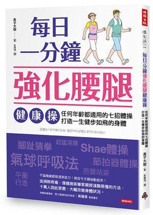 每日一分鐘 強化腰腿健康操 圖/出版社提供