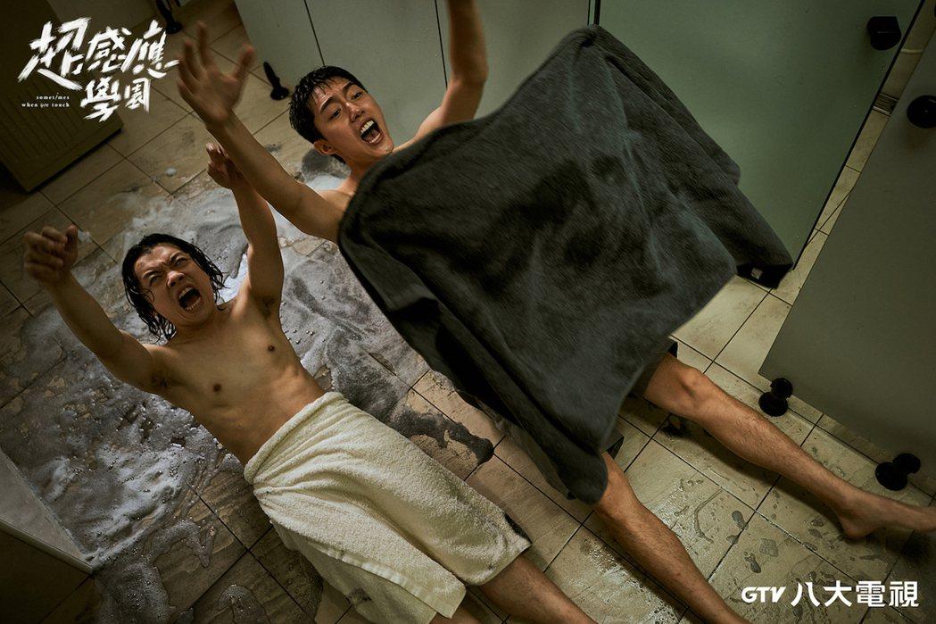 蔡凡熙(右)有洗澡戲。圖/八大提供