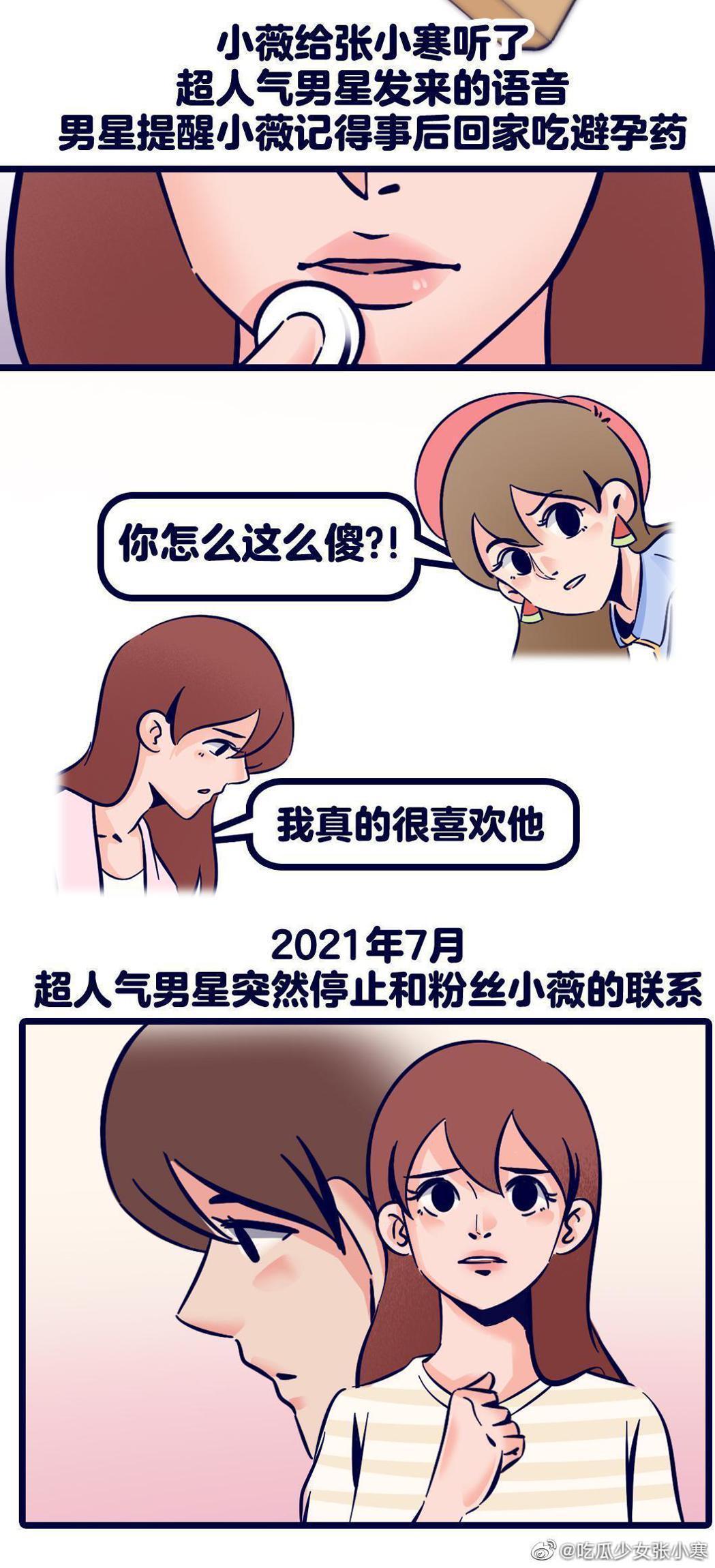 楊洋被爆和女粉絲交往2年突然分手搞失蹤。 圖/擷自微博