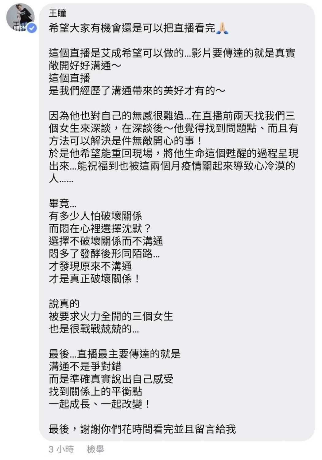王瞳回應網友。圖/擷自王瞳臉書