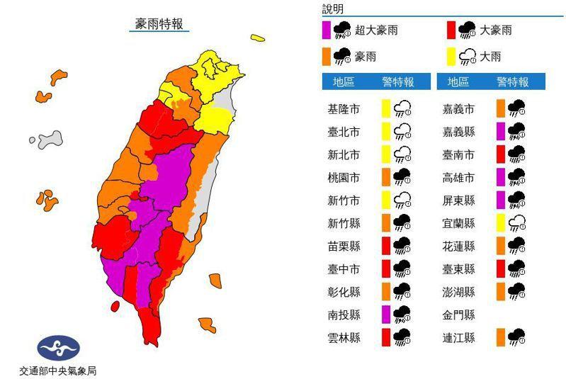 中央氣象局持續發布豪雨特報。圖/取自氣象局網站