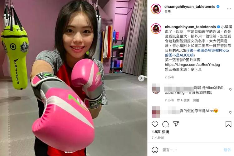 莊智淵IG一度被迫改名,網友還惡搞他變身成拳擊正妹圖片,讓人覺得既可愛又好笑。圖...