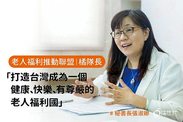 老人福利推動聯盟秘書長「張淑卿」。 圖/陳軍杉攝影