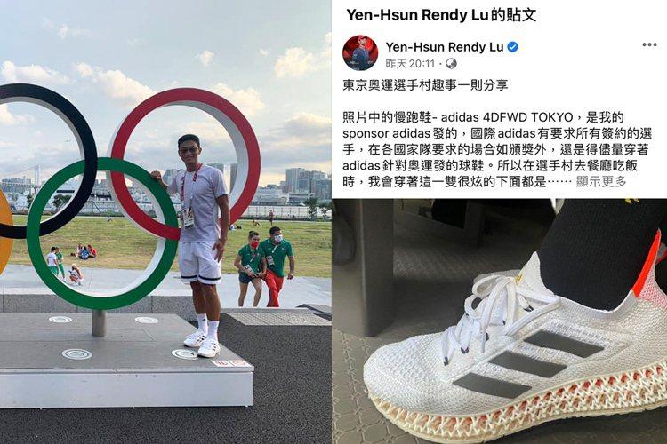盧彥勳在臉書上分享穿著4DFWD鞋在東京奧運選手村走跳時,意外引起斯里蘭卡選手注...
