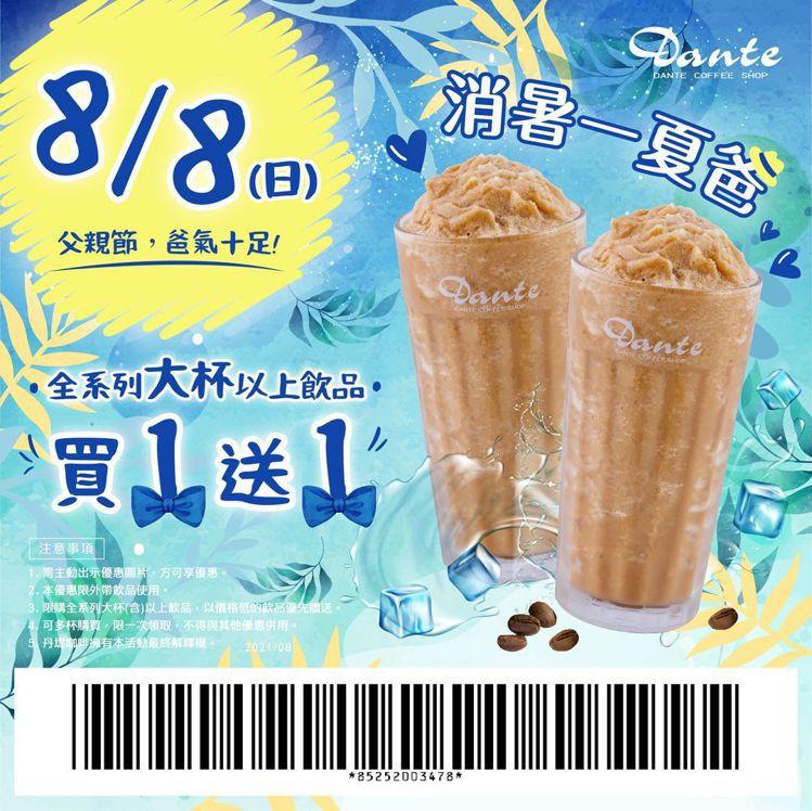 丹堤咖啡於8月8日當天推出「買1送1」一日快閃優惠。圖/摘自丹堤咖啡官方臉書。