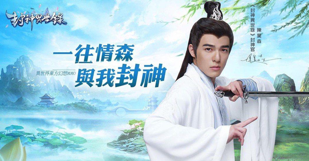 陳昊森首次扮演古裝代言手遊。圖/摘自臉書
