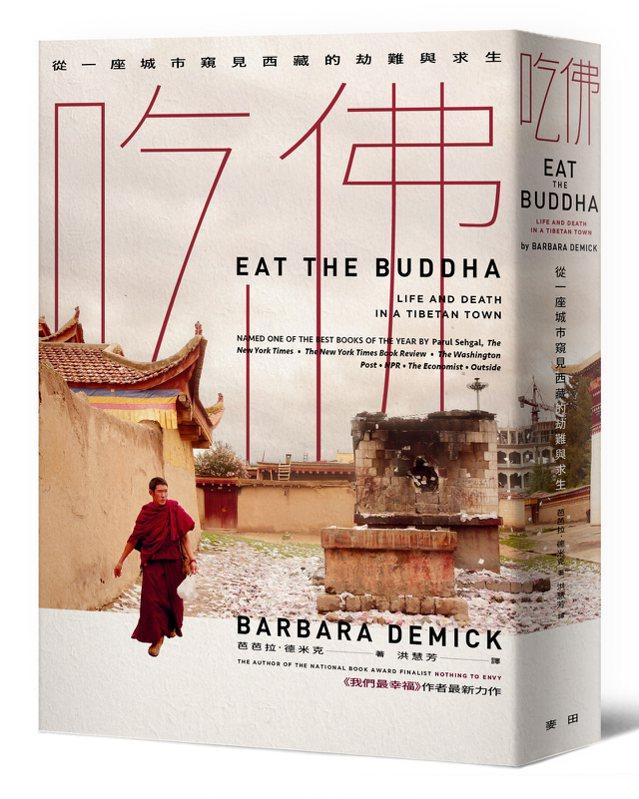 圖、文/麥田出版 芭芭拉.德米克 Barbara Demick《吃佛:從一座城市窺見西藏的劫難與求生》