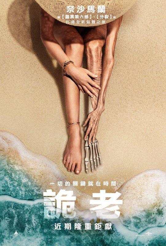 《詭老》中文海報,7月30日上映