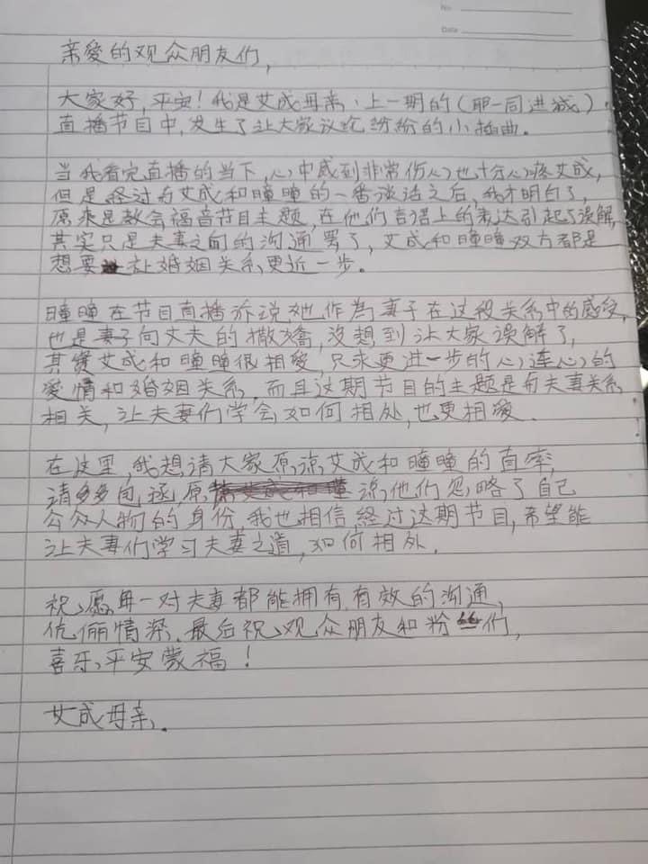 艾成媽媽親筆信。圖/摘自臉書