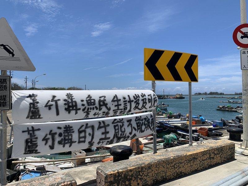 台南北門蘆竹溝居民力爭生存權,掛滿反對太陽光電場設置布條。圖/聯合報系報資料照片