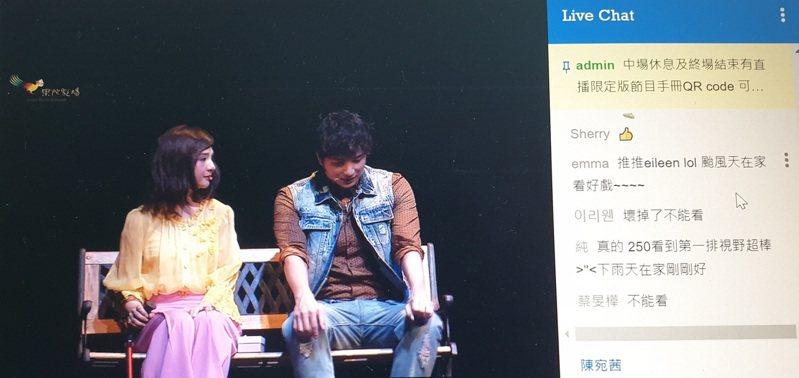 果陀音樂劇「生命中最美好的五分鐘」開啟台灣付費線上劇場的時代,線上觀眾可以透過聊天室即時分享觀戲心得。記者陳宛茜/翻攝
