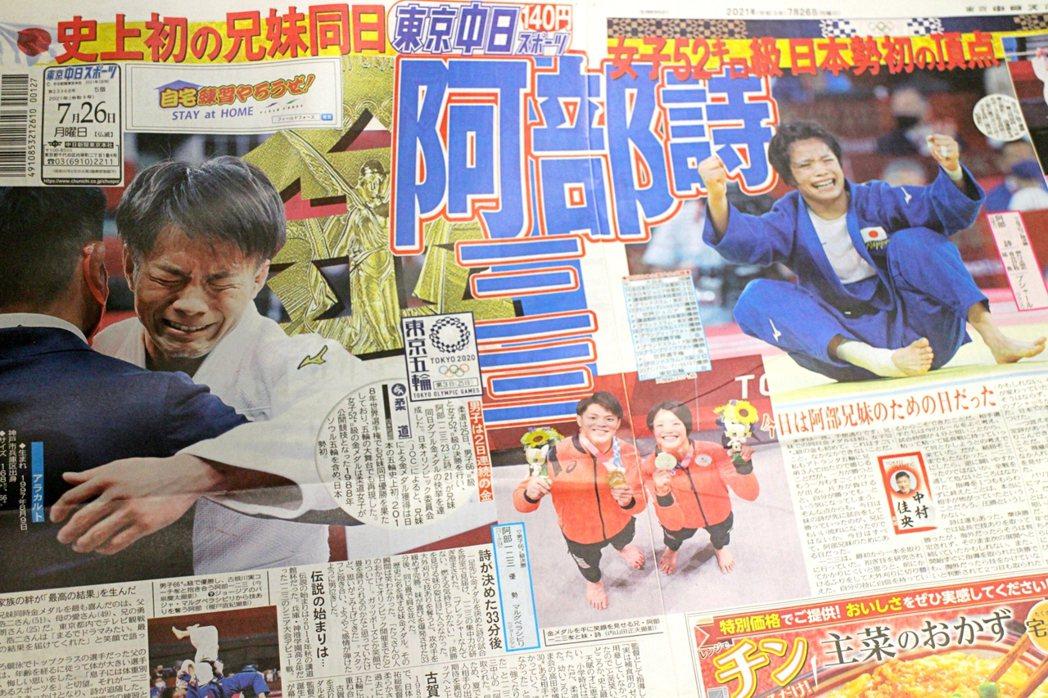日本柔道女子52公斤級選手阿部詩,柔道男子66公斤級選手阿部一二三兩兄妹雙雙獲得...