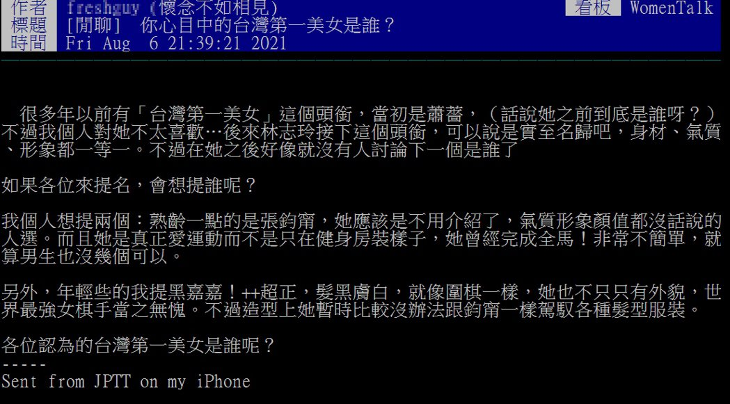 有網友提問「各位認為的台灣第一美女是誰呢?」圖/擷自微博