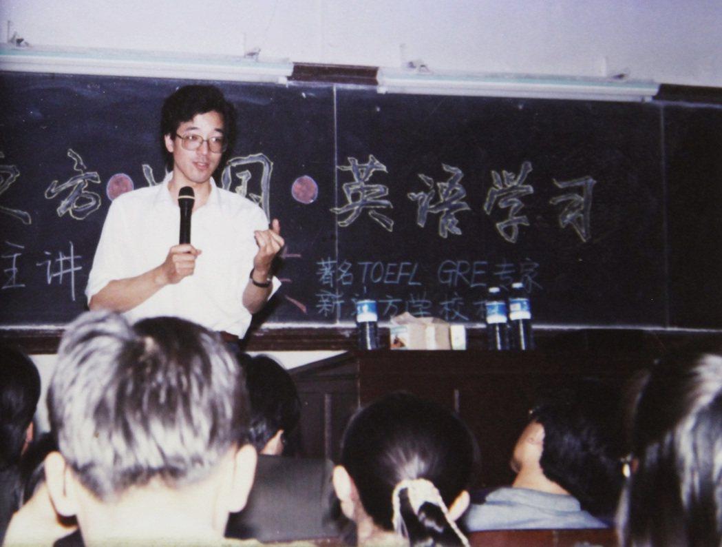 1990年代俞敏洪在北京中關村,替學生開辦英語課。 圖/中新社