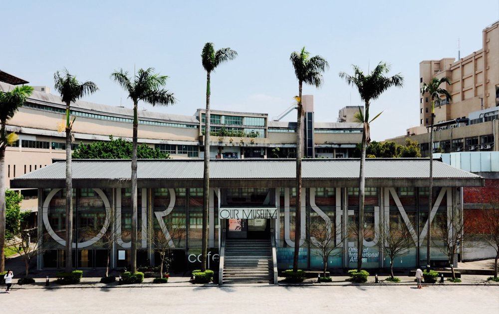 有章藝術博物館具有建築與地方的歷史意義。 圖/取自國立台灣藝術大學