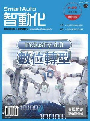 2021.8月(第72期)工業4.0:數位轉型