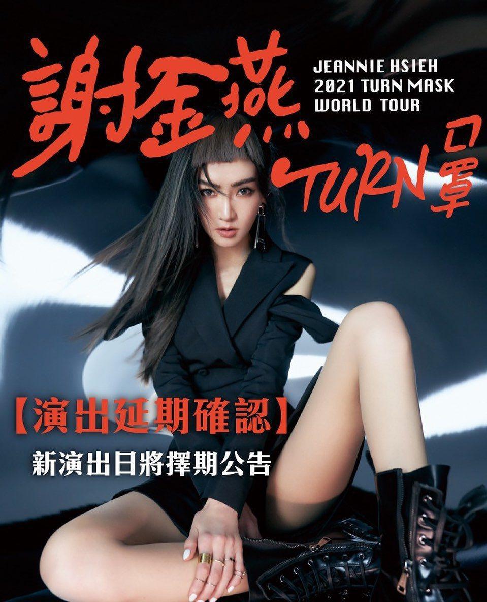 謝金燕宣布「2021TURN口罩世界巡迴演唱會」高雄站延期。圖/摘自IG