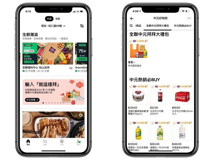 Uber Eats「中元專區」提供最低至5折的多項優惠,即日起至8月15日輸入優...