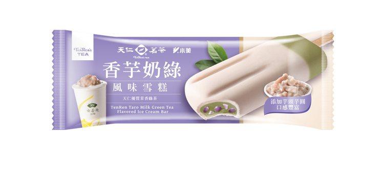 全家便利商店8月11日起獨家推出「天仁茗茶香芋奶綠雪糕」,售價39元,8月11日...