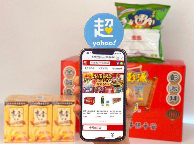 Yahoo奇摩超級商城即日起至8月22日於美食新天地頻道推出「中元普渡必Buy」...