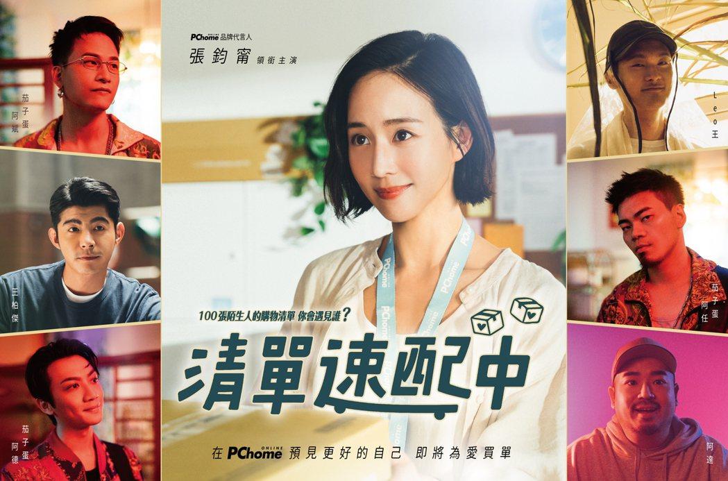 張鈞甯在電速劇「清單速配中」與王柏傑、阿達、金曲歌王Leo王、金曲天團茄子蛋等6