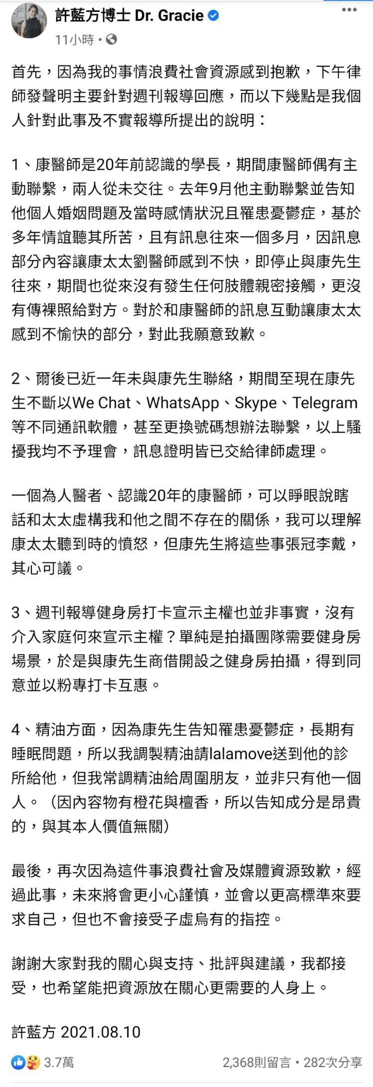 許藍芳昨天發表聲明,表示被這位醫生學長騷擾。圖/擷自臉書