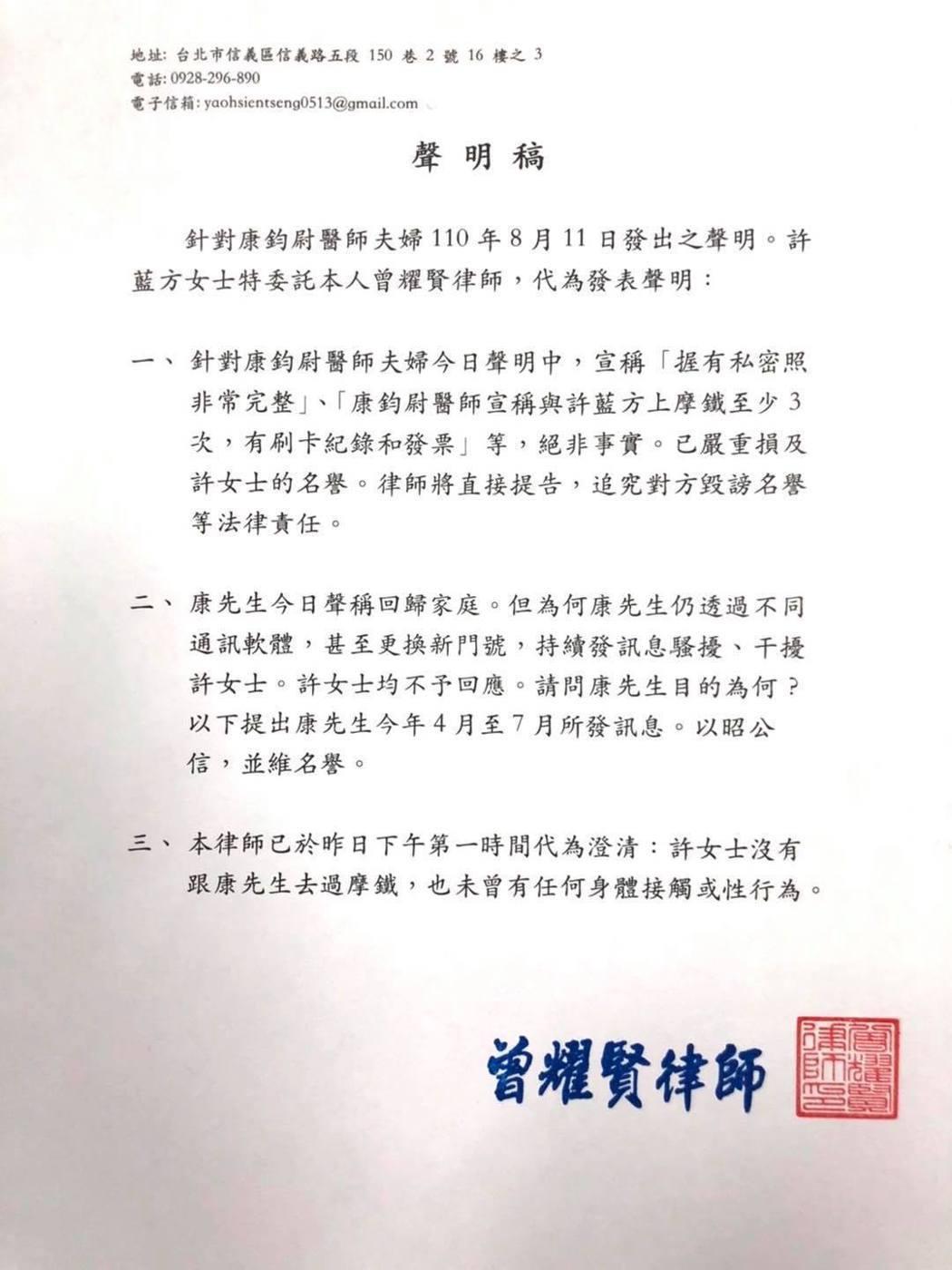 許藍方委請律師發出聲明稿。圖/摘自臉書
