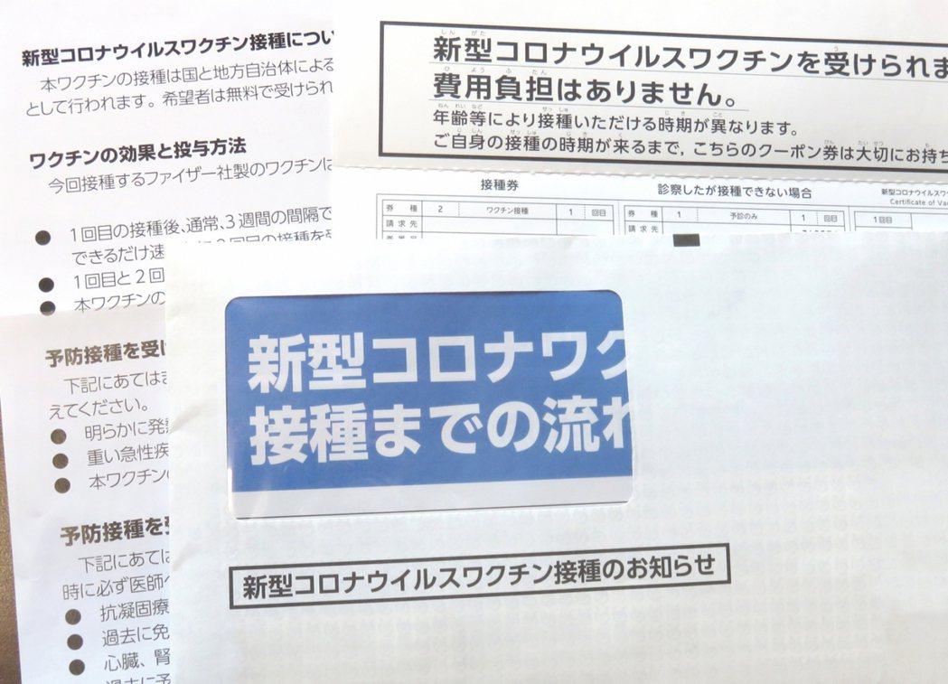 日本疫苗接種證明書,俗稱的疫苗護照。圖/張維中提供