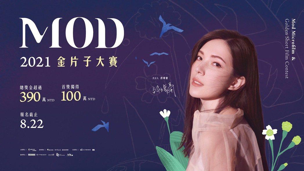 許瑋甯擔任本屆「MOD金片子大賽」代言人。圖/台北市影委會提供