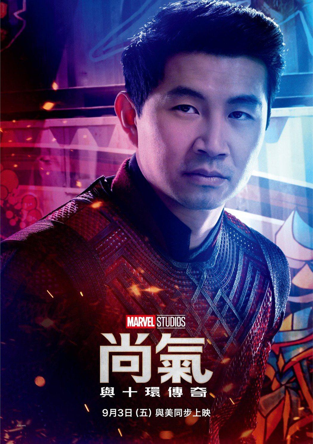 劉思慕主演「尚氣與十環傳奇」將於9月3日在台上映。圖/迪士尼提供