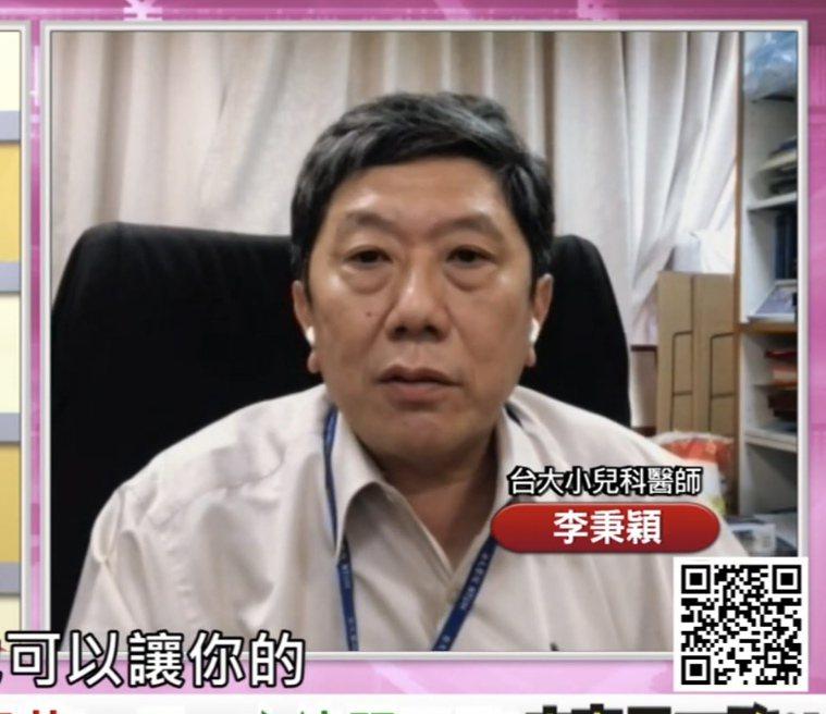 國內疫苗專家、台大小兒感染科醫師李秉穎。圖/取自網路