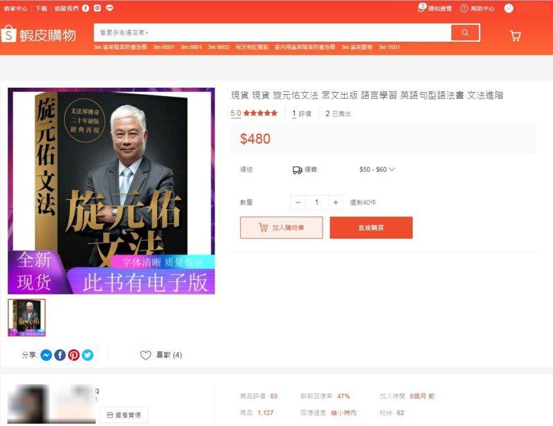 中國盜版書大量回流台灣,在購物網站大剌剌開賣。記者何定照/翻拍網站