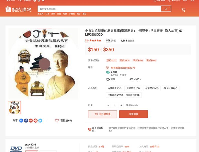 購物網站上可以看到不少帳號便宜賣盜版書,讓出版商很頭大。此為盜版。圖/小魯文化提供