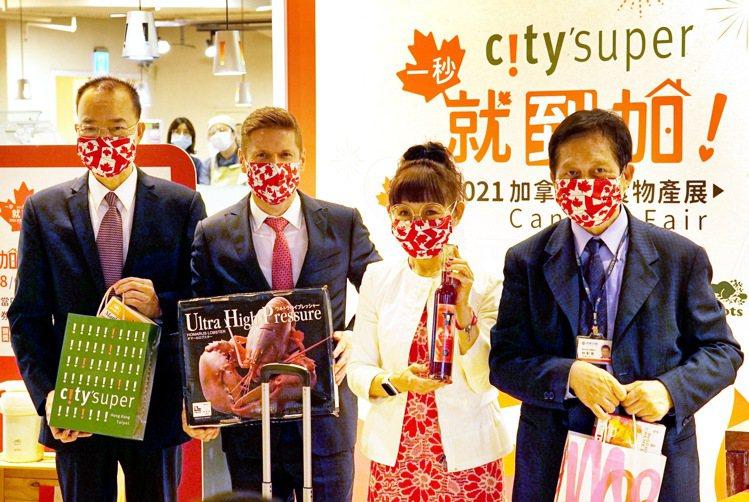 遠東百貨、city'super攜加拿大駐台北貿易辦事處祭百款加拿大美食。(左起c...