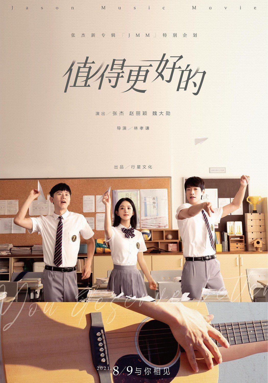 張杰、趙麗穎、魏大勛擔綱主演「你值得更好的」MV。圖/好時光娛樂提供
