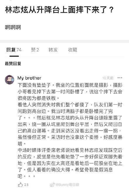 林志炫傳錄節目受傷。 圖/擷自微博