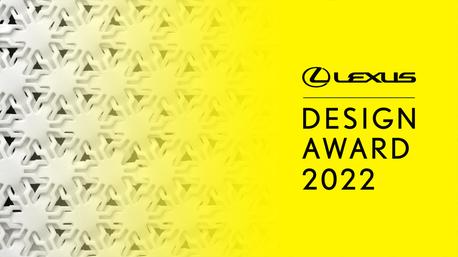 第十屆Lexus Design Award徵件開跑 用設計創造更美好的明天