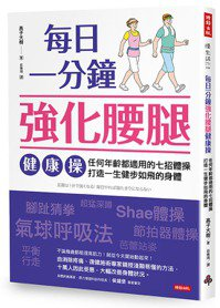 《每日一分鐘強化腰腿健康操》 圖/時報出版 提供