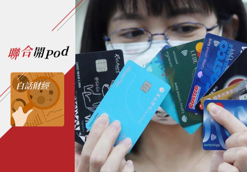 下半年銀行調整優惠權益,信用卡市場又面臨變化。 圖/聯合報系資料照片