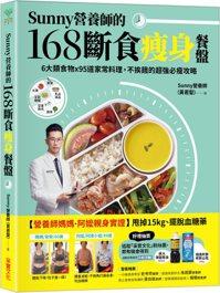 《Sunny營養師的168斷食瘦身餐盤》 圖/采實文化
