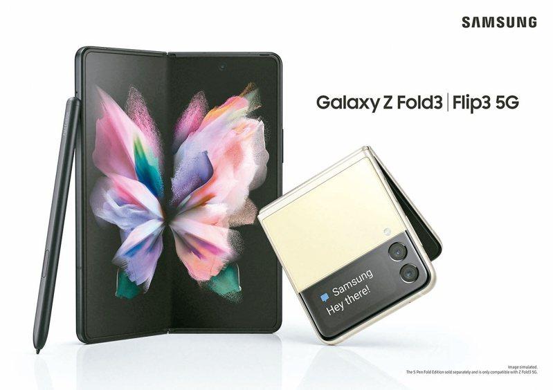 三星推出Galaxy Z Fold 3 5G(左),以及Galaxy Z Flip3 5G兩款折疊機種。台灣三星/提供