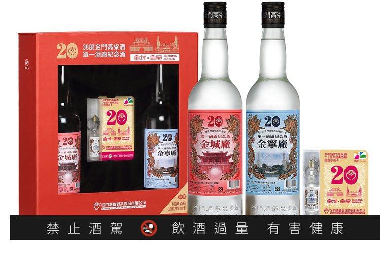 38度金門高粱酒20週年紀念禮盒。圖/味丹提供。提醒您:禁止酒駕 飲酒過量有礙健...